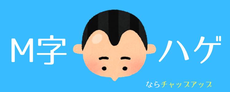チャップアップ M字